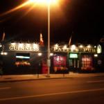 Patty's Pub in Ottawa, ON