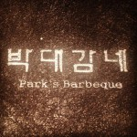 Park's BBQ in Los Angeles, CA