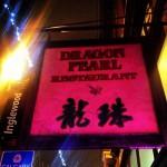 Dragon Pearl Restaurant in Calgary