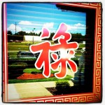 Oriental House Restaurant in Neosho